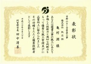 阿賀野市優秀技術者_01