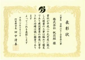 ichinoyama81goukankyo