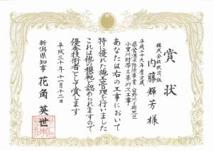 新潟県優秀技術者_01