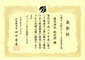 2019阿賀野市優良工事