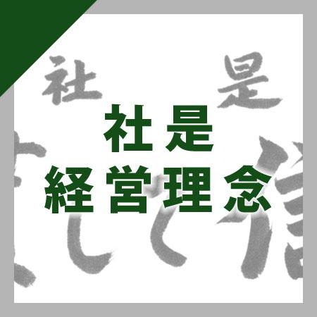 社是・経営理念バナー