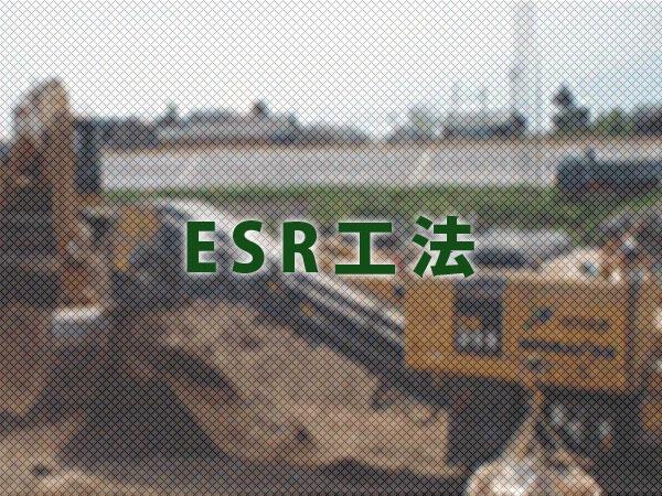 ESR工法