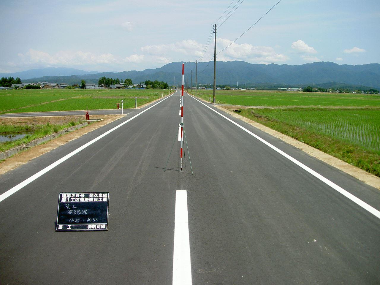 発久泉線第1工区道路改良工事