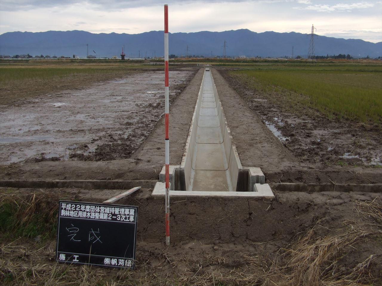 駒林地区用排水路整備2-3次工事